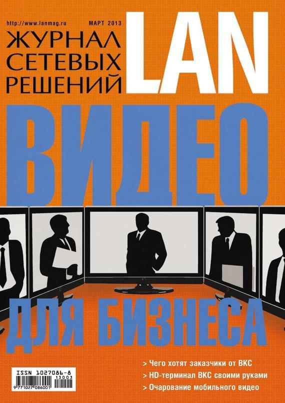 Книга Открытые системы. СУБД №04/2013