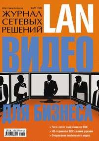 системы, Открытые  - Журнал сетевых решений / LAN /2013