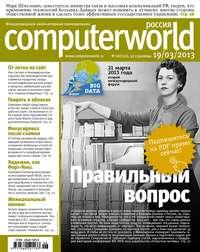 системы, Открытые  - Журнал Computerworld Россия №06/2013
