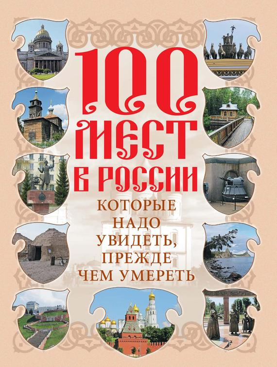 Отсутствует 100 мест в России, которые надо увидеть, прежде чем умереть забродина е москва литературная 100 адресов которые необходимо увидеть