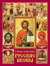 - Самые известные русские иконы