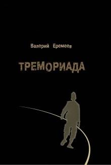 Тремориада (сборник)