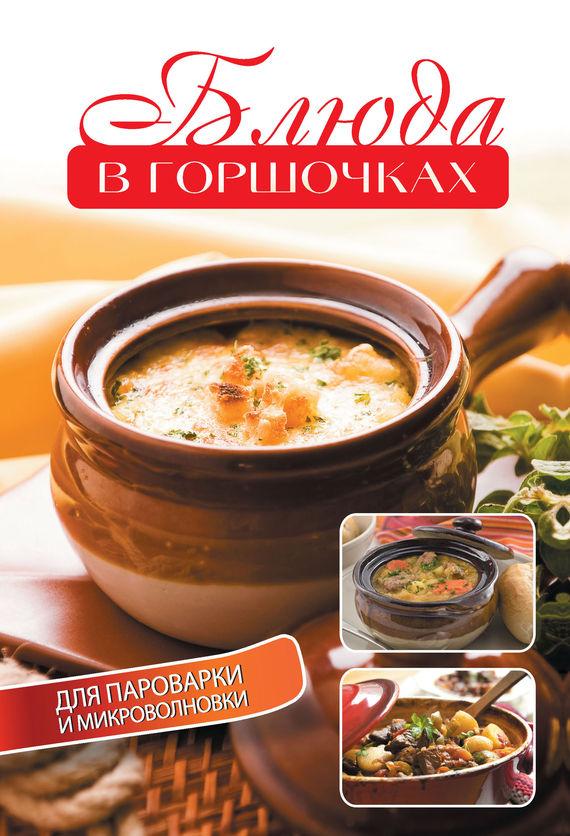 Е. А. Бойко Блюда в горшочках для пароварки и микроволновки