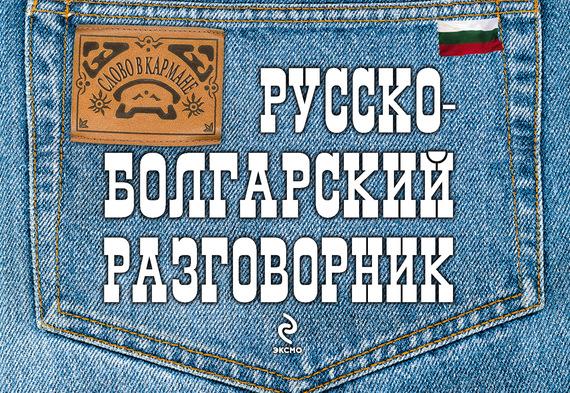 Русско-болгарский разговорник - Т. А. Юровская