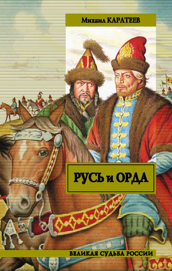 Русь и Орда ( Михаил Каратеев  )