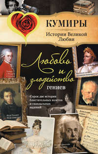 Нечаев, Сергей  - Любовь и злодейство гениев