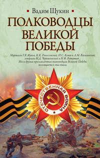 Щукин, Вадим  - Полководцы Великой Победы