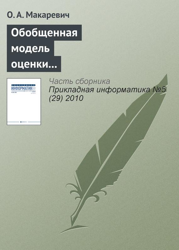 О. А. Макаревич бесплатно