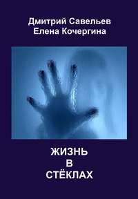 Кочергина, Елена  - Жизнь в стёклах (сборник)