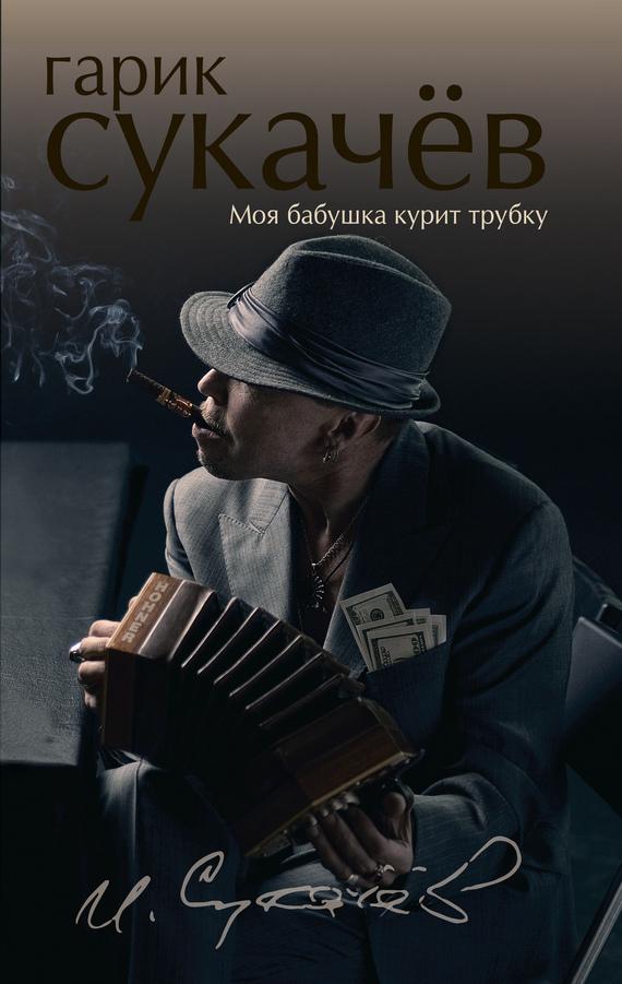 Моя бабушка курит трубку - Гарик Сукачёв