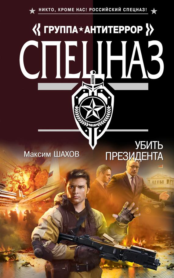 Максим Шахов Убить президента максим аронов от беды к беде