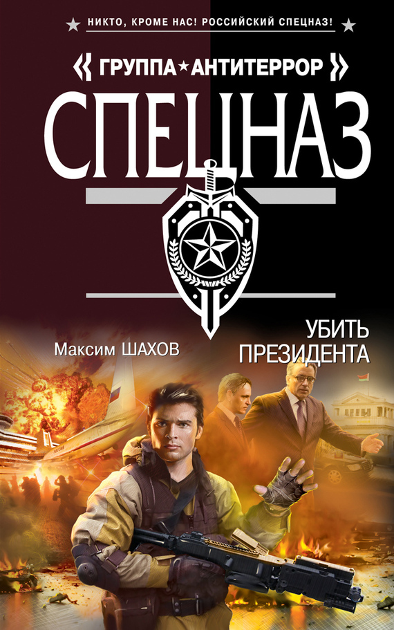 Убить президента - Максим Шахов