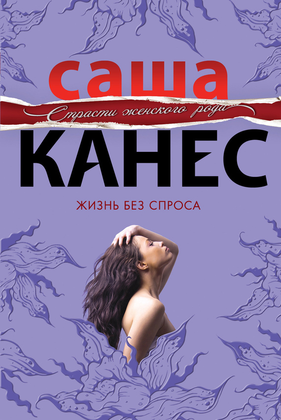 Жизнь без спроса - Саша Канес