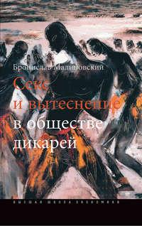 Малиновский, Бронислав  - Секс и вытеснение в обществе дикарей
