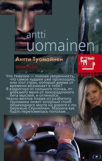 Туомайнен, Антти  - Целитель