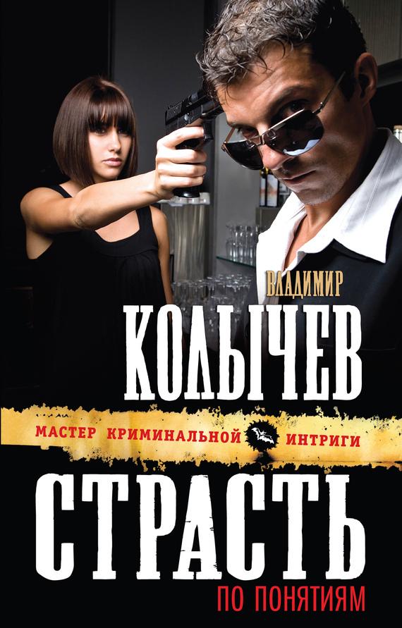 Владимир Колычев Страсть по понятиям