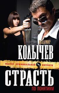 Колычев, Владимир  - Страсть по понятиям