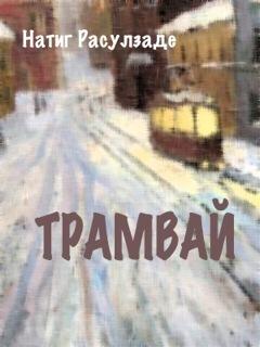Натиг Расулзаде Трамвай топоры хускварна в мурманске
