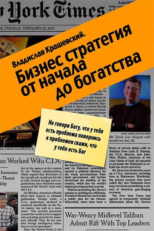 Владислав Крашевский Бизнес-стратегия от начала до богатства книга новосела