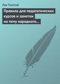 Толстой, Лев  - Правила для педагогических курсов и заметки на тему народного образования