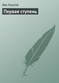 Толстой, Лев  - Первая ступень