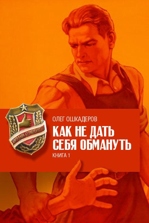 Олег Ошкадеров Как не дать себя обмануть. Книга 1