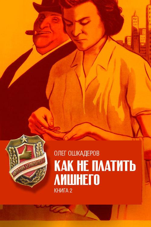 Олег Ошкадеров Как не платить лишнего. Книга 2 авиабилеты meridiana