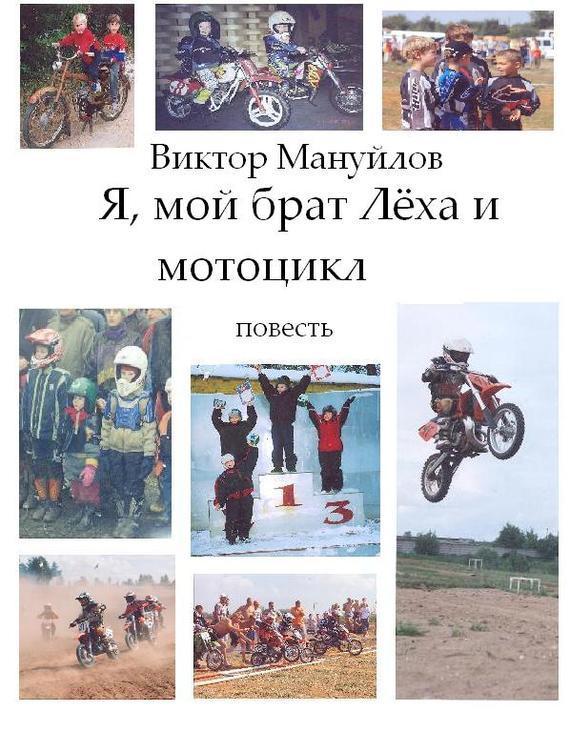 Виктор Мануйлов бесплатно
