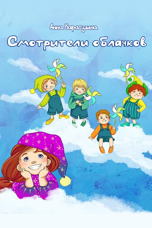 Смотрители облачков - Анна Барагузина