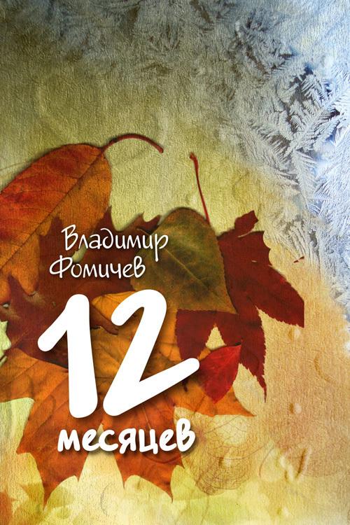 12 месяцев (сборник) - Владимир Фомичев