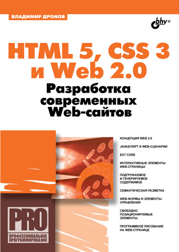 Владимир Дронов HTML 5, CSS 3 и Web 2.0. Разработка современных Web-сайтов гоше х html 5 для профессионалов