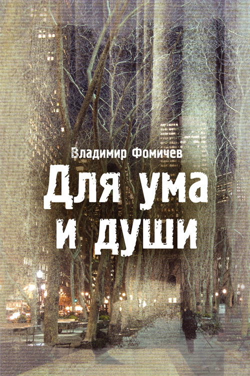 Владимир Фомичев Для ума и души (сборник) любовь русланова голосдуши сборник стихотворений