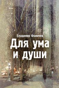 - Для ума и души (сборник)