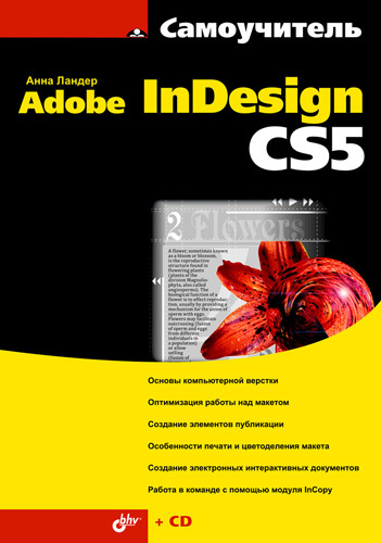 Анна Ландер Самоучитель Adobe InDesign CS5