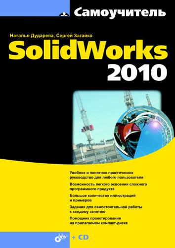 Наталья Дударева Самоучитель SolidWorks 2010 solidworks产品设计实例精解(2014版 附dvd光盘)