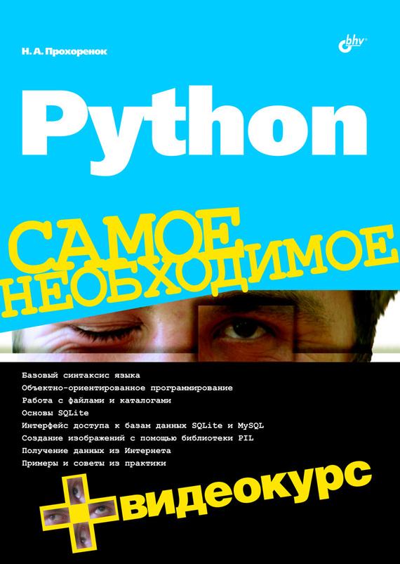 Николай Прохоренок Python ISBN: 978-5-9775-0614-4 свизек теллер визуализация данных с помощью библиотеки d3 js 4 x isbn 978 1 78712 035 8 978 5 97060 569 1