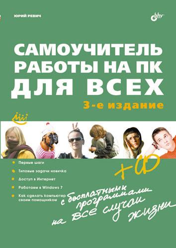 Самоучитель работы на ПК для всех (3-е издание)
