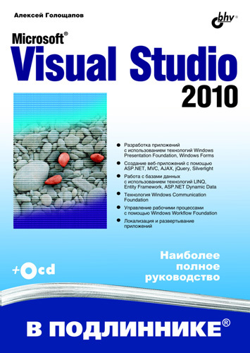 Алексей Голощапов Microsoft Visual Studio 2010 bruce johnson professional visual studio 2017