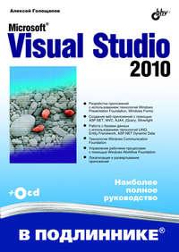 Голощапов, Алексей  - Microsoft Visual Studio 2010
