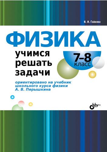 просто скачать И. И. Гайкова бесплатная книга