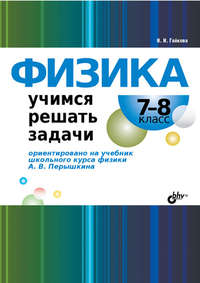Гайкова, И. И.  - Физика. Учимся решать задачи. 7–8 класс