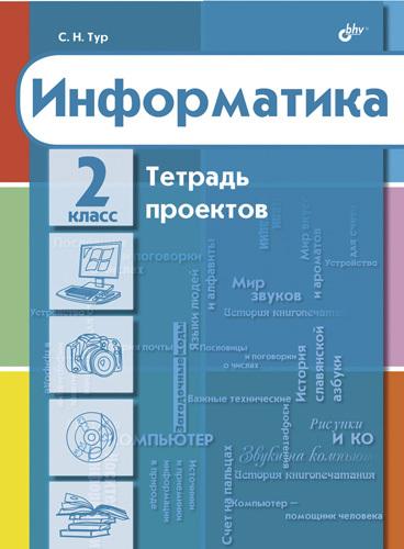 С. Н. Тур Информатика. Тетрадь проектов для 2 класса компьютер для пенсионеров книга
