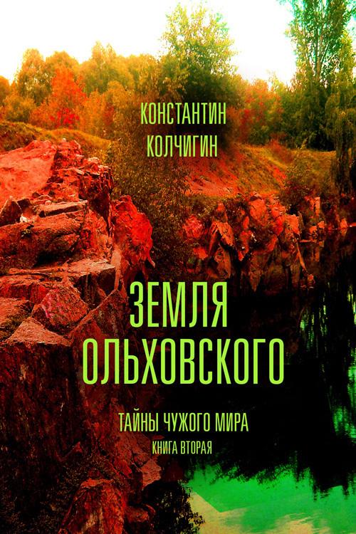 Земля Ольховского. Тайны чужого мира. Kнига вторая - Константин Колчигин