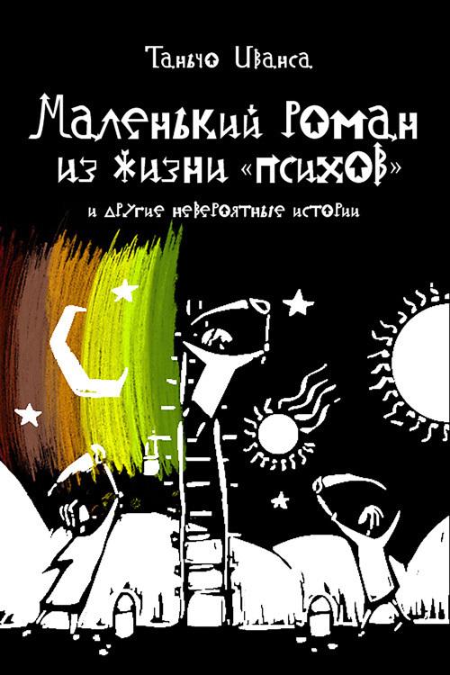 Маленький роман из жизни «психов» и другие невероятные истории (сборник) - Таньчо Иванса