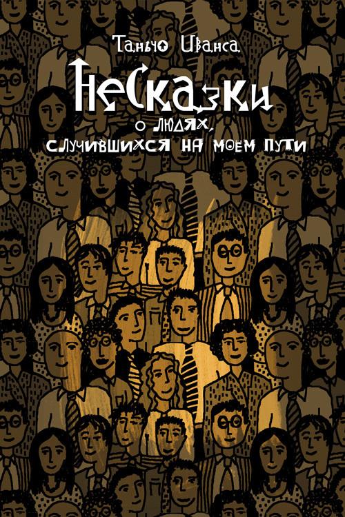 НеСказки о людях, случившихся на моем пути (сборник) - Таньчо Иванса
