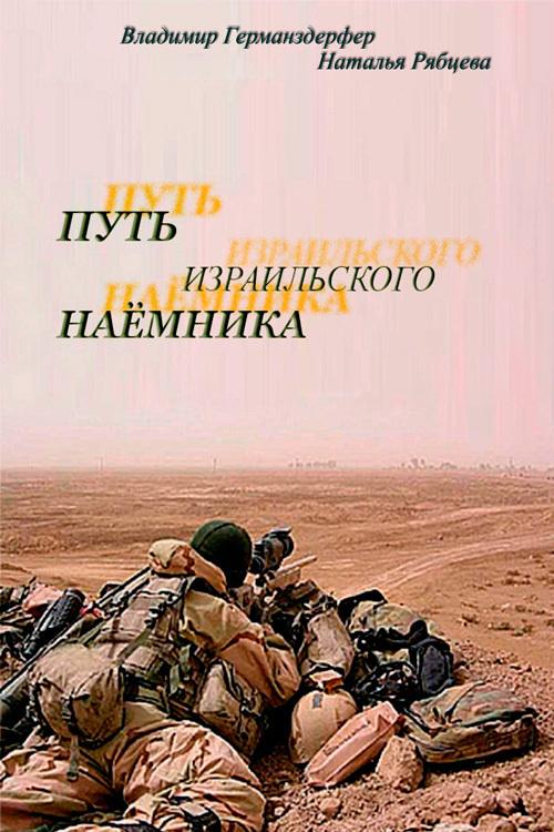Путь израильского наёмника - Наталья Рябцева