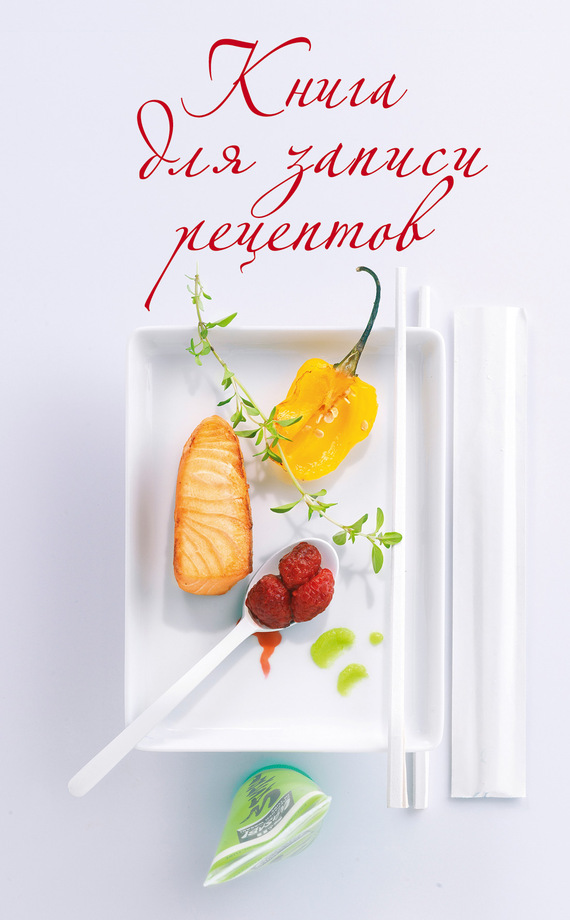Отсутствует Книга для записи рецептов вкусные истории книга для записи рецептов
