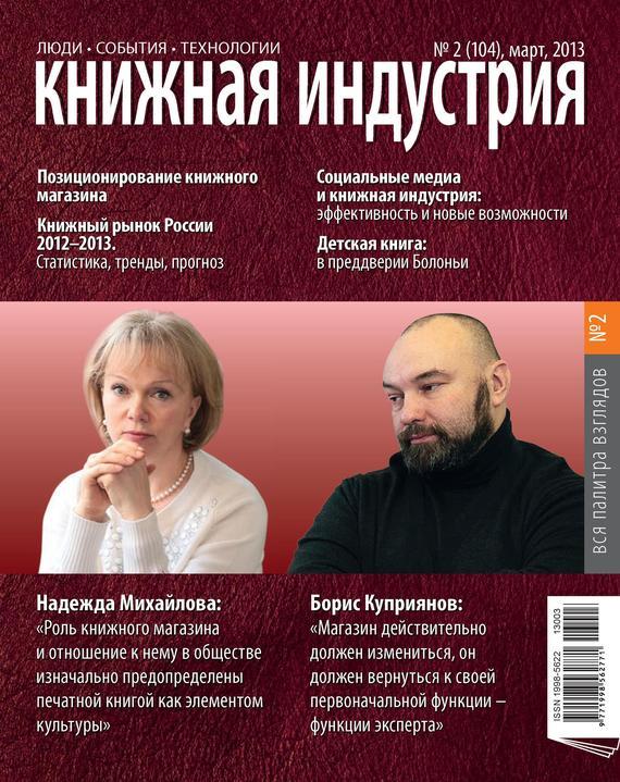 Книжная индустрия №02 (март) 2013