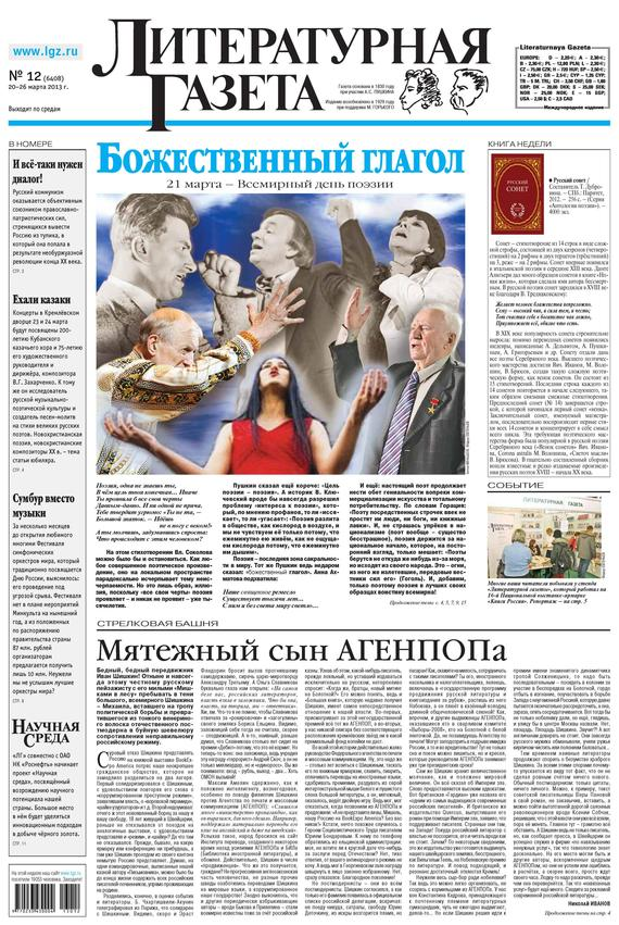 Литературная газета №12 (6408) 2013