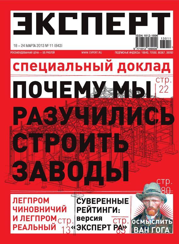 Отсутствует Эксперт №11/2013 отсутствует эксперт 46 2013